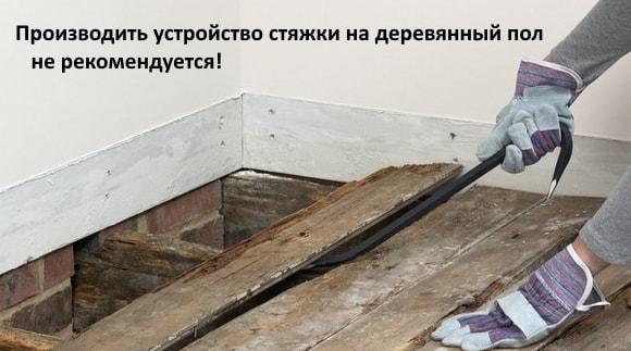 Производить устройство стяжки на деревянный пол не рекомендуется!