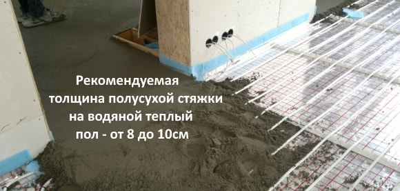 Рекомендуемая толщина полусухой стяжки на водяной теплый пол - от 8 до 10см